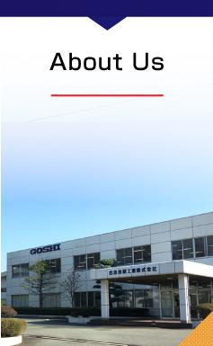 会社情報 合志技研工業株式会社 GOSHI