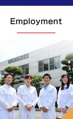 採用情報 合志技研工業株式会社 GOSHI